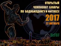 Первый Открытый Чемпионат Бухары по Бодибилдингу и Фитнесу 2017- Результаты!